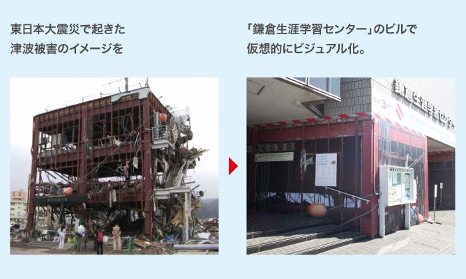 東日本大震災で起きた津波被害のイメージを「鎌倉生涯学習センター」のビルで仮想的にビジュアル化。