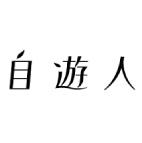 <p><span>自遊人・編集長</span><br /> 岩佐十良</p>