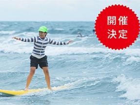 【イベント募集】「キッズ・サーフィン・チャレンジ」