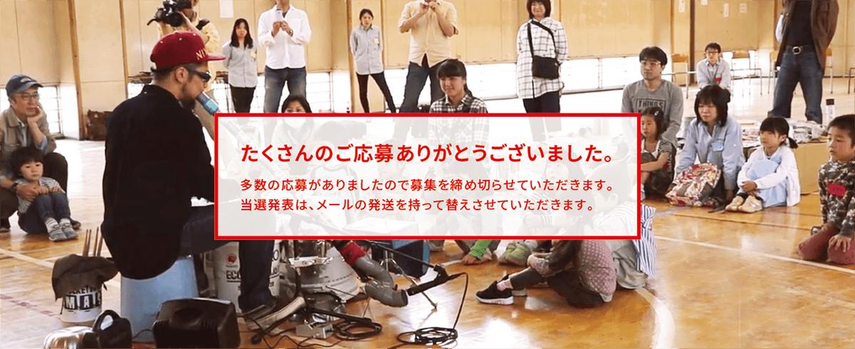 【イベント募集】クリスマス企画Senju Lab Kids × KIDS SAVER 「キッズ・手作り楽器・チャレンジ in 藝大」参加費無料